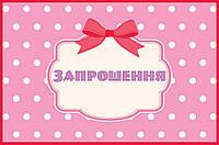 Пригласительные Горошек (розовые) 20 шт 070417-021