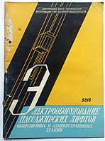 """Журнал (бюллетень) """"Электрооборудование пассажирских лифтов общественных и административных зданий"""""""