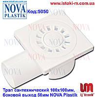 Трап сливной пластиковый 100х100мм боковой выход Ø50мм NOVA 5050