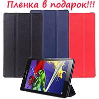 Чехол для Lenovo Tab 2 A8-50 + ПЛЕНКА!