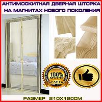 Москитная штора на дверь 210х120см бежевая отличного качества