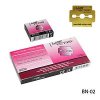 Лезвия для станка (для педикюра) BN-02 (в уп. 10 пач.),