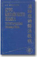Курс китайского языка. Теоретическая грамматика