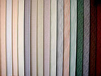 Жалюзи вертикальные тканевые (различные расцветки и тиснения