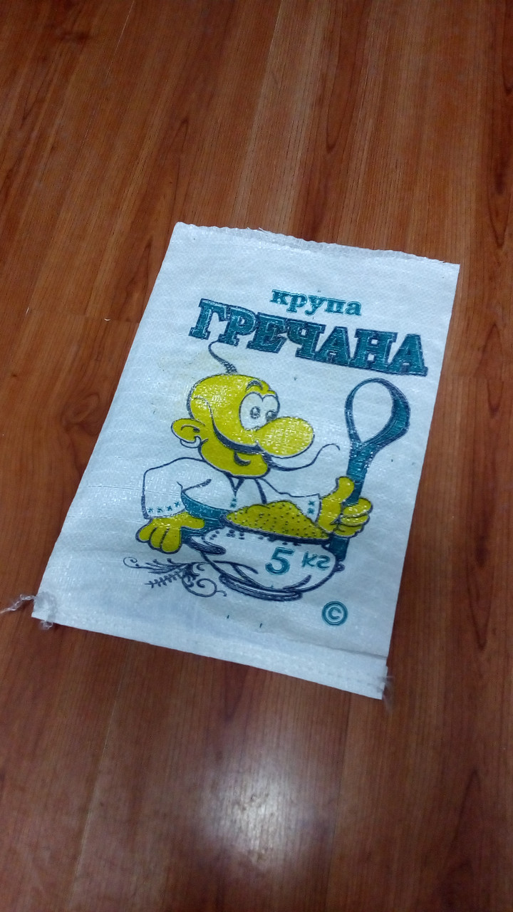 Мешки для гречки 5 кг