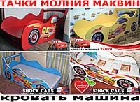 Кровать машина ТАЧКИ МОЛНИЯ МАКВИН для мальчика купить кровать-машина.com.ua недорого, цена от производителя! Бесплатная доставка кровати Тачки по Украине!