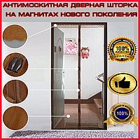 Антимоскитная сетка штора 210х110 см коричневая премиум качество