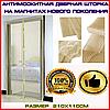 Антимоскитная сетка штора 210х110 см бежевая премиум качество