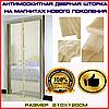 Антимоскитная сетка штора 210х120 см бежевая премиум качество