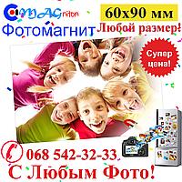Магнит на холодильник виниловый. Магнит фото 60х90 мм