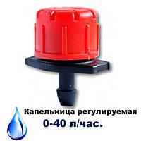 Капельница регулируемая,0-40 л/час.,Irritec