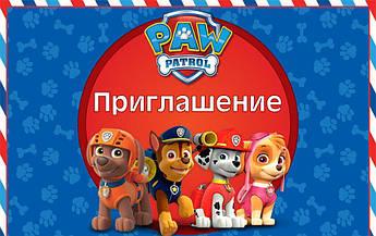 Пригласительная открытка Мультфильм Собачки 20 штук