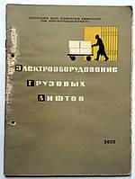 """Журнал (бюллетень) """"Электрооборудование грузовых лифтов"""" 1959 год. Редкость!, фото 1"""