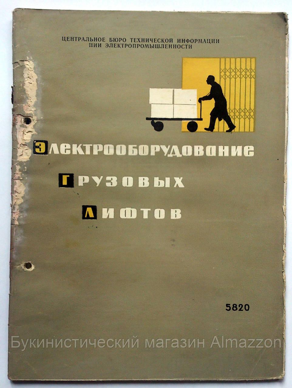 """Журнал (бюллетень) """"Электрооборудование грузовых лифтов"""" 1959 год. Редкость!"""