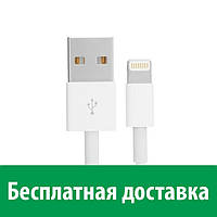 Кабель Lightning на USB для Apple iPhone 5/5c/5s/6/6s/6+/6s+ (Айфон 5, 5с, 5 с, 5 се)