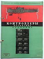 """Журнал (бюллетень) """"Контроллеры магнитные крановые"""" 1958 год. Редкость!"""