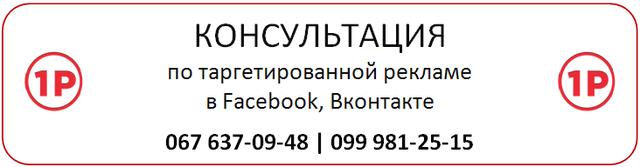 Таргетированная реклама в Facebook, Вконтакте