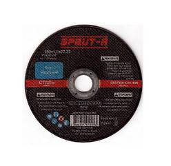 Отрезной диск по металлу Sprut-A 150х1.6х22
