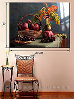 Картина 30х40см, Натюрморт, Яблоки с виноградом, Киев