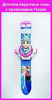 Детские наручные часы с проектором Frozen!Акция