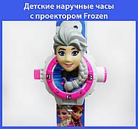 Детские наручные часы с проектором Frozen!Хит