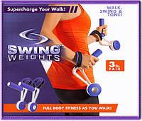 Гантели утяжелители для спортивной ходьбы и фитнеса Swing Weights, фото 1