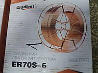 Проволока омедненная Градиент ER70S-6 ф0,8/15кг (аналог СВ08Г2С)