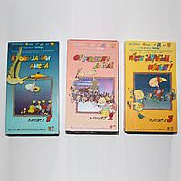 Программа Семья от А до Я - для молодых родителей 3 кассеты VHS