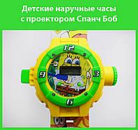 Детские наручные часы с проектором Спанч Боб!Акция