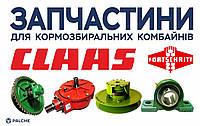 Захист від намотки (ор)CLAAS, Запчасти для плугов Lemken (Лемкен), Farmet (Фармет), Unia, Kverneland