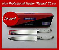 "Нож Profissional Master ""Rasavi"" 20 см!Акция"
