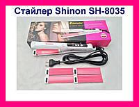 Стайлер Shinon SH-8035 White!Акция