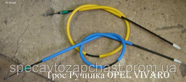 GM 4414821,4414822 трос ручника на Opel Vivaro,Renault Trafic
