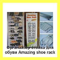 Органайзер стойка для обуви Amazing shoe rack!Акция, фото 1