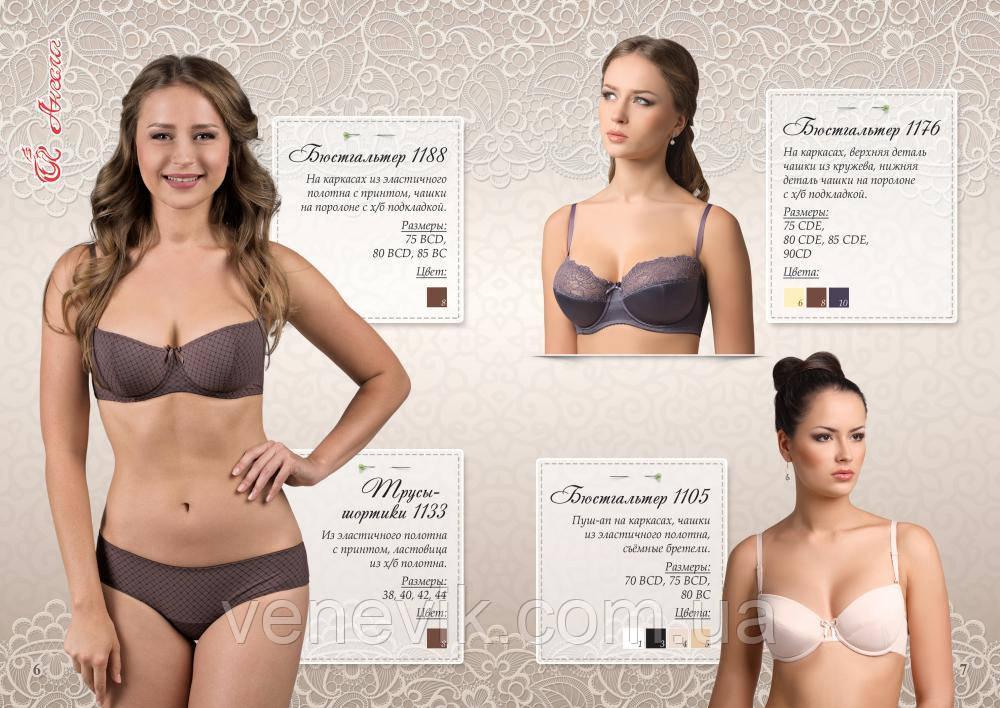 3231127915cbf Бюстгальтер женский 1188 и трусы-слип женские 1133 (комплект), цена ...