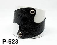 Браслет из натуральной кожи Р623