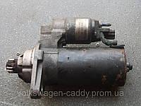 Стартер Volcswagen Caddy Bosch 2.0 б-у оригінал