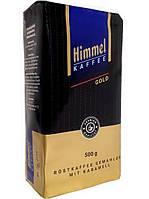 Кофе молотый Himmel Kaffee Gold 100% arabica 500 г