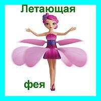 """Волшебная летающая фея """"Flying fairy"""" ! лучший подарок!Хит"""