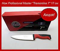 "Нож Profissional Master ""Tramontina 7"" 17 см!Акция"
