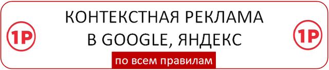 Контекстная реклама в Гугл, Яндекс