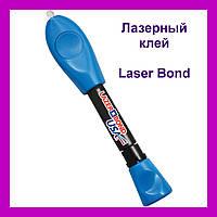 Лазерный клей Laser Bond (Лазер Бонд)!Акция