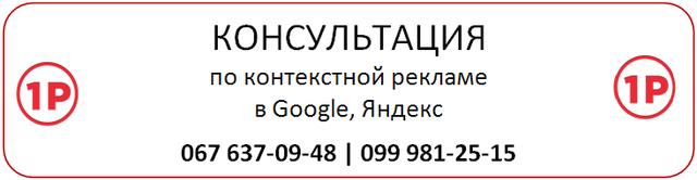 Консультация по контекстной рекламе в Google, Яндекс