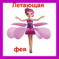 """Волшебная летающая фея """"Flying fairy"""" ! лучший подарок!Акция"""