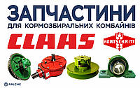Защита от намотки (ор)CLAAS, Запчасти для плугов Lemken (Лемкен), Farmet (Фармет), Unia, Kverneland