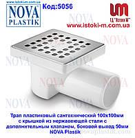 Трап сливной пластиковый с крышкой из нержавеющей стали 100х100мм боковой выход Ø50мм NOVA 5056