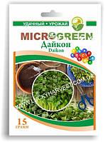 Семена Микрозелени Дайкон, 150 г.