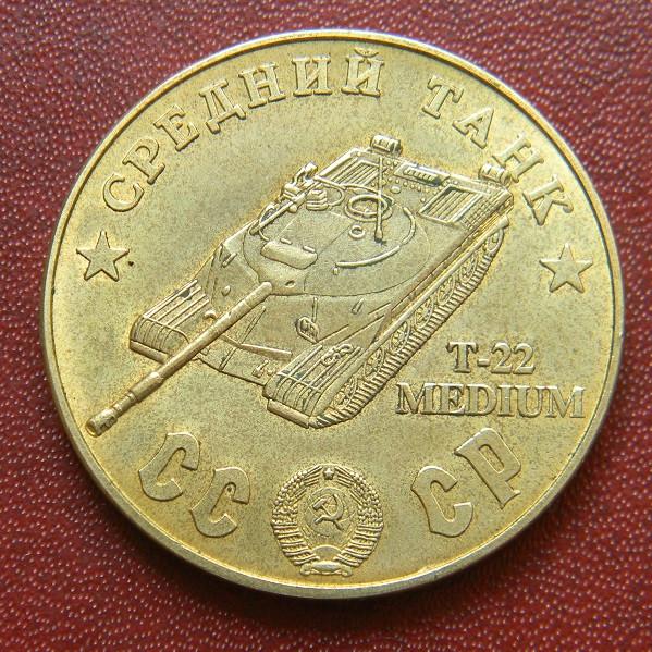 СССР 100 рублей 1945, Танк Т 22