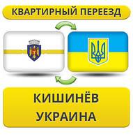 Квартирный Переезд из Кишинёва в Украину