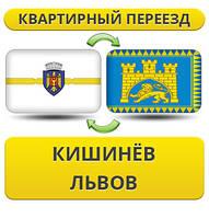 Квартирный Переезд из Кишинёва во Львов